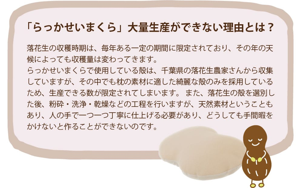 大量生産出来ない理由 綺麗な殻のみ採用しているため、生産できる数が限定されてしまいます。