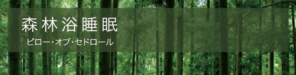 森林浴睡眠「ピロー・オブ・セドロール」