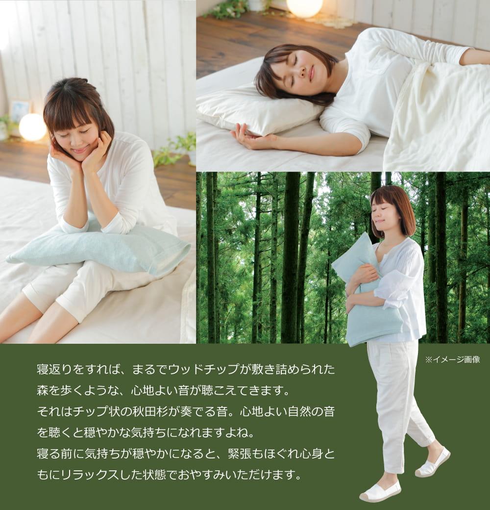 寝る前に気持ちが穏やかになると、緊張もほぐれ心身ともにリラックスした状態でおやすみいただけます。