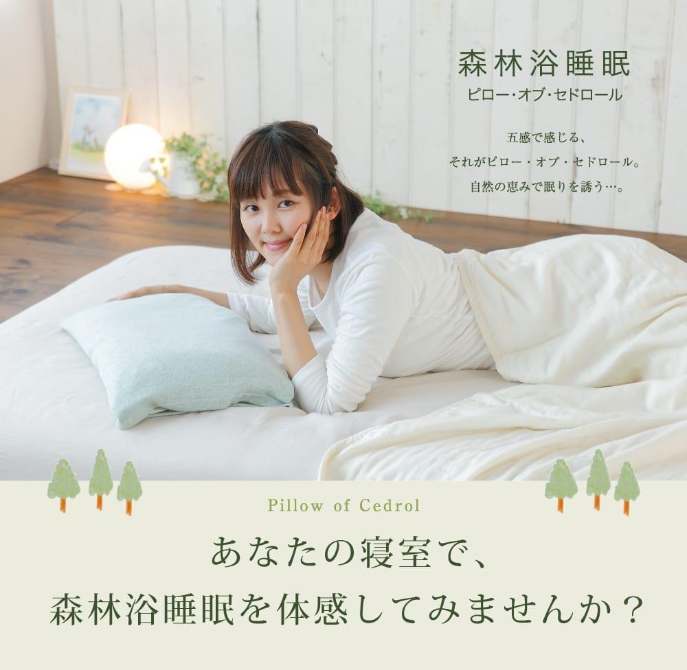 自然の恵みで眠りを誘う…。五感で感じる、それがピロー・オブ・セドロール。あなたの寝室で、森林浴睡眠を体感してみませんか?
