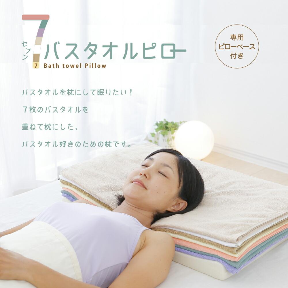 7バスタオルピロー。バスタオルを枕にして眠りたい!7枚のバスタオルを重ねて枕にした、バスタオル好きのための枕です。