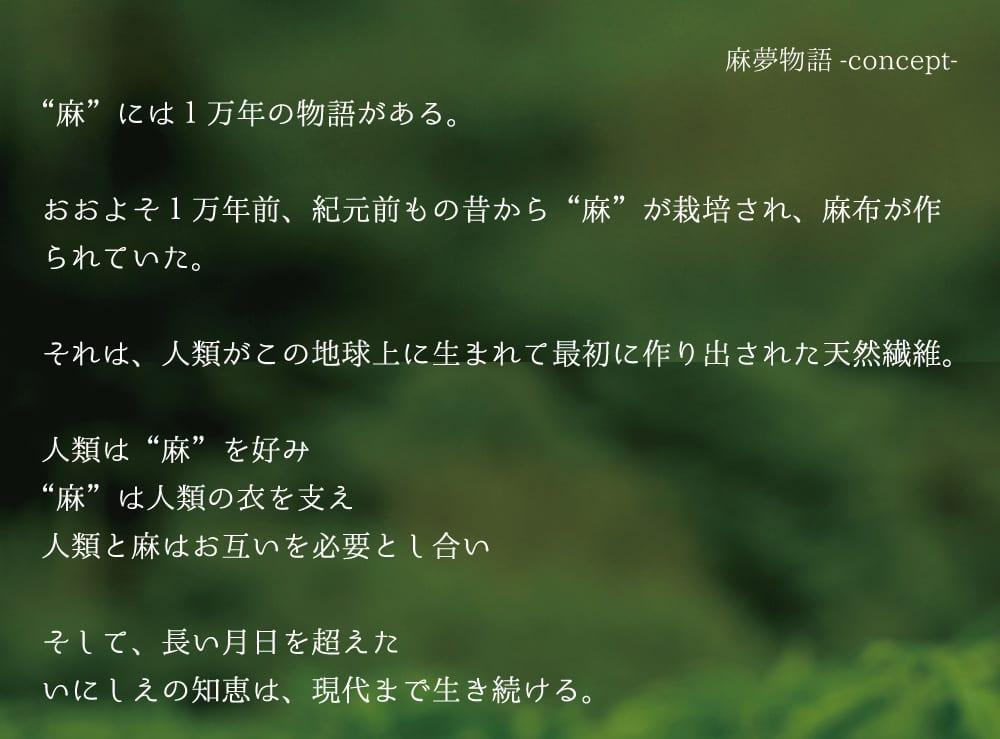 麻夢物語-concept-
