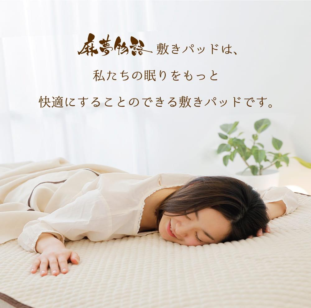 敷きパッドは、私たちの眠りをもっと快適にすることのできる敷きパッドです。