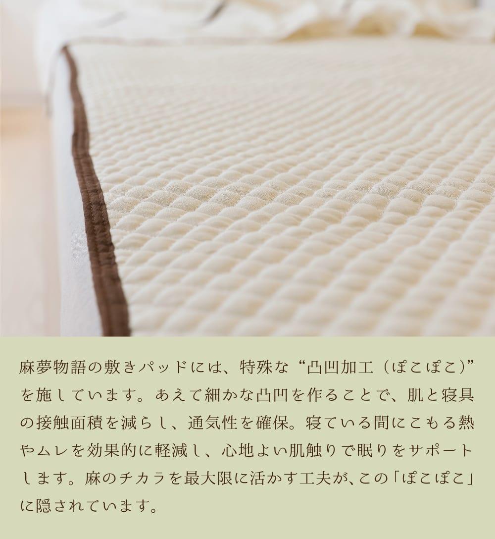麻夢物語の敷きパッドには、特殊な