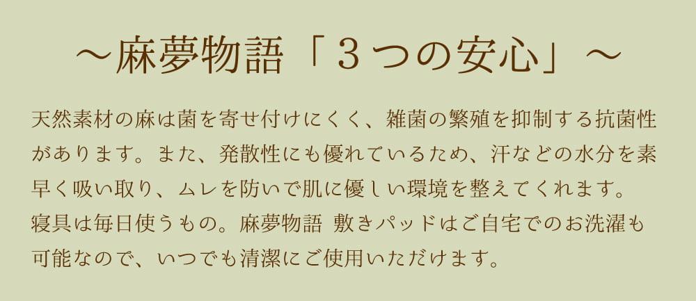 麻夢物語「3つの安心」