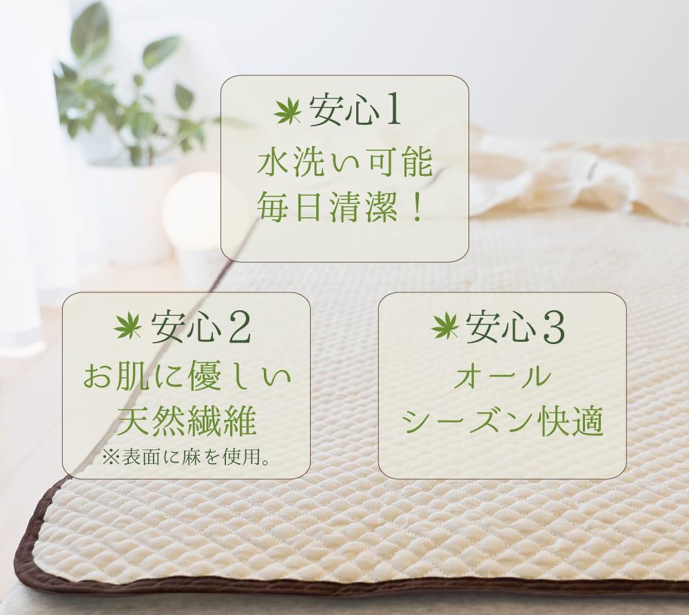 天然素材の麻は菌を寄せ付けにくく、雑菌の繁殖を抑制する抗菌性があります。 また、発散性にも優れているため、汗などの水分を素早く吸い取り、ムレを防いで肌に優しい環境を整えてくれます。 寝具は毎日使うもの。麻夢物語はご自宅でのお洗濯も可能なので、いつでも清潔にご使用いただけます。