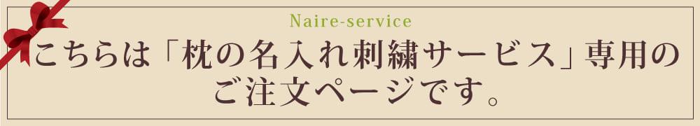 こちらは「枕の名入れ刺繍サービス」専用のご注文ページです。