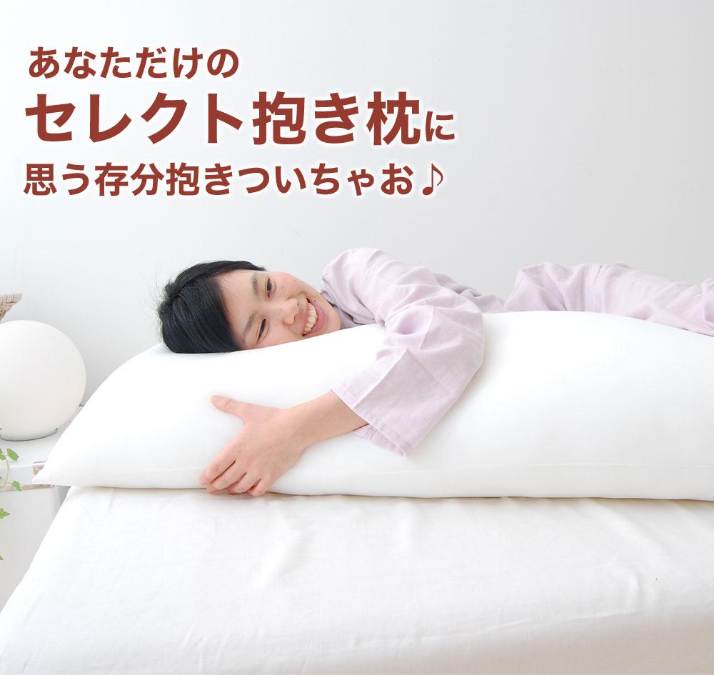 セレクト 抱き枕