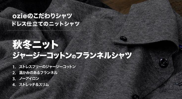 秋冬ニット・フランネルシャツ!ドレス仕立てのニットシャツ