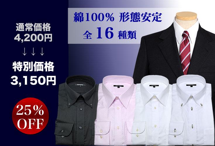 綿100%の形態安定シャツ全16種類  通常価格1枚4,200円⇒3,150円(25%OFF)