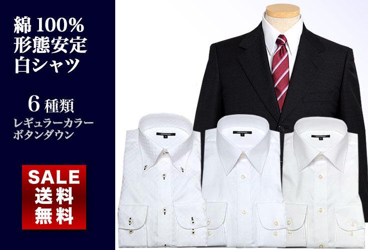 綿100%の形態安定シャツ!全11種類