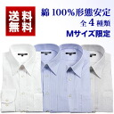 A powerful anti-achieve a wrinkle! Cotton processing and only 100% cotton morphological stability t-shirt shape memory men's dress shirt long sleeve shirt Y shirt regular fit regular color thick business t-shirt shirt 純綿 gift size M [00002049]