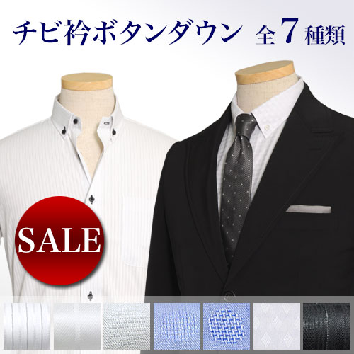 6/15 新商品 チビ衿ボタンダウンシャツ 全7種類