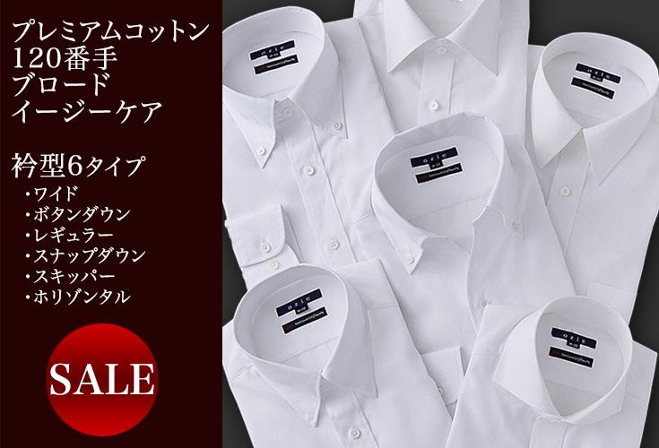 プレミアムコットン&高級糸120番手双糸の白ブロード生地。シルクタッチのハイクオリティーなドレスシャツ。