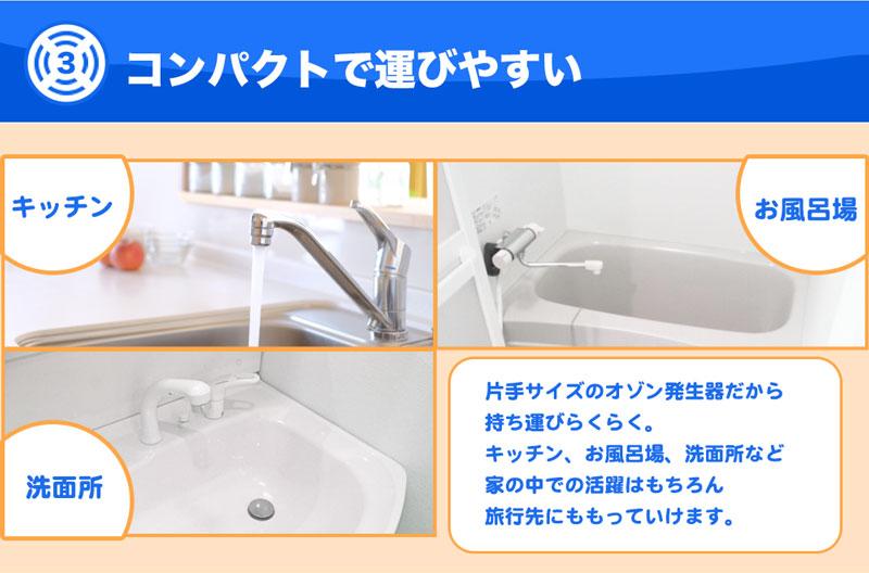 オゾンマイクロフロート オゾン水生成器 除菌脱臭効果 コンパクトで持ち運び便利