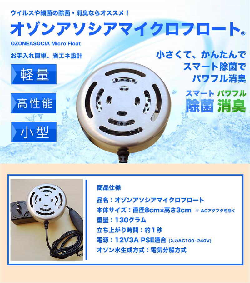 オゾンマイクロフロート オゾン水生成器 除菌脱臭効果 商品仕様