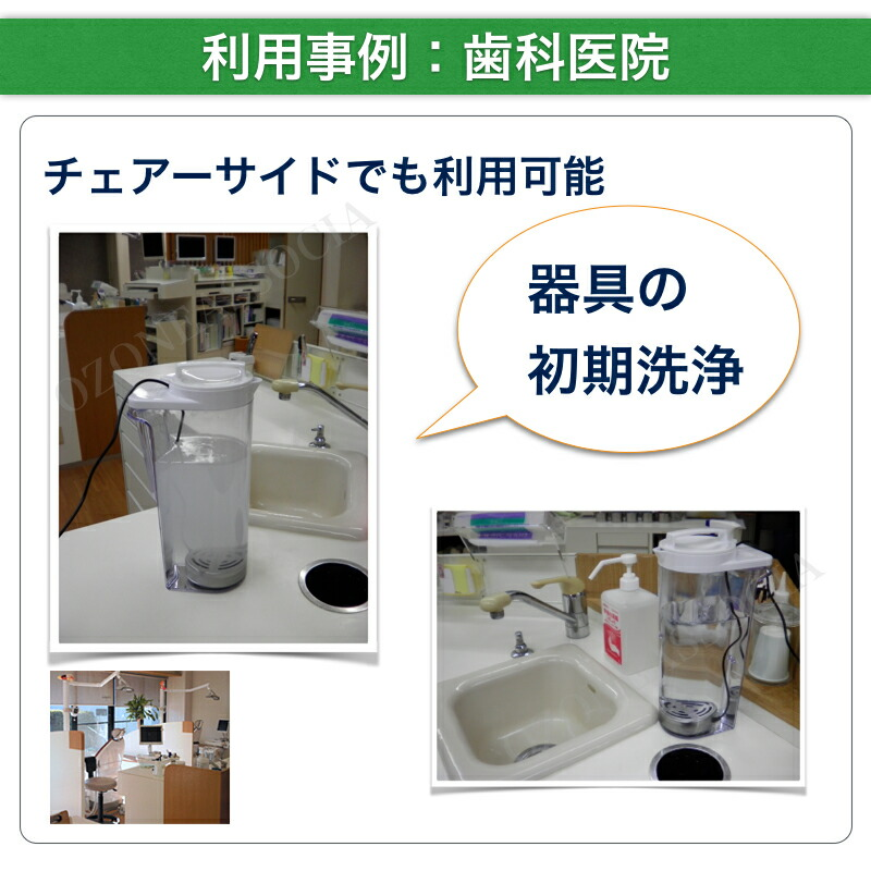 オゾンマイクロフロート オゾン水は殺菌効果 歯科医院