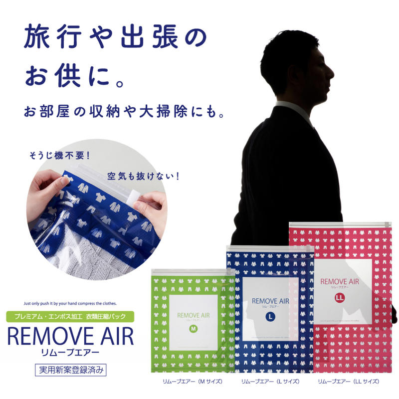 衣類圧縮袋リムーブエアー 食品保存ジップロック 衣類圧縮パック