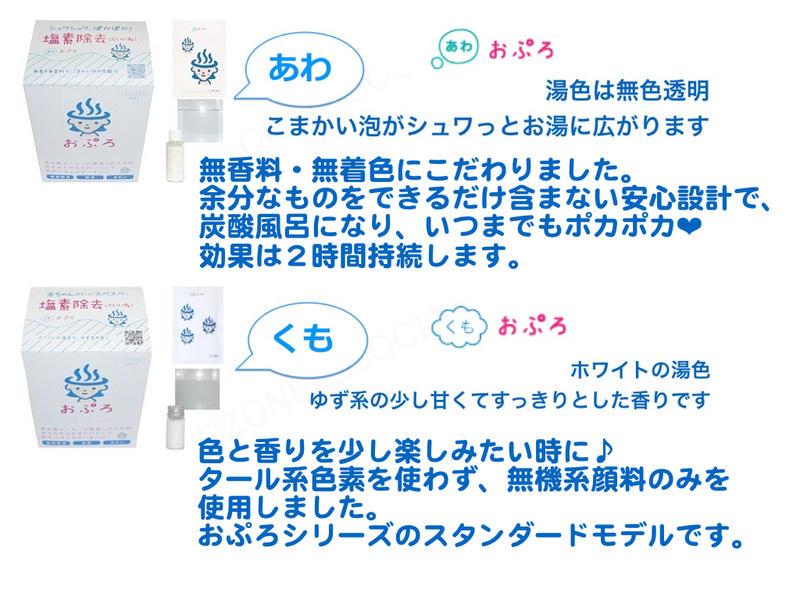塩素除去 アトピー 赤ちゃん 入浴剤
