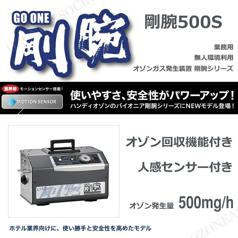 剛腕500S オゾン脱臭機