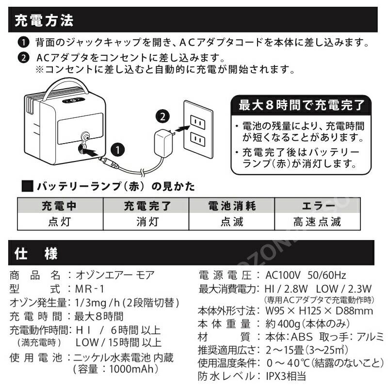モア オゾンエアーCUOの後継機種 充電式オゾン脱臭機