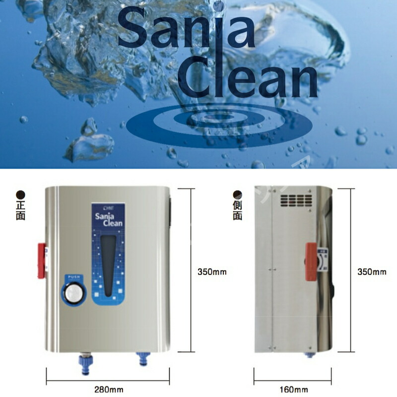 オゾン水生成装置 SC-0410 オゾン水濃度1ppm オゾン水除菌消臭効果