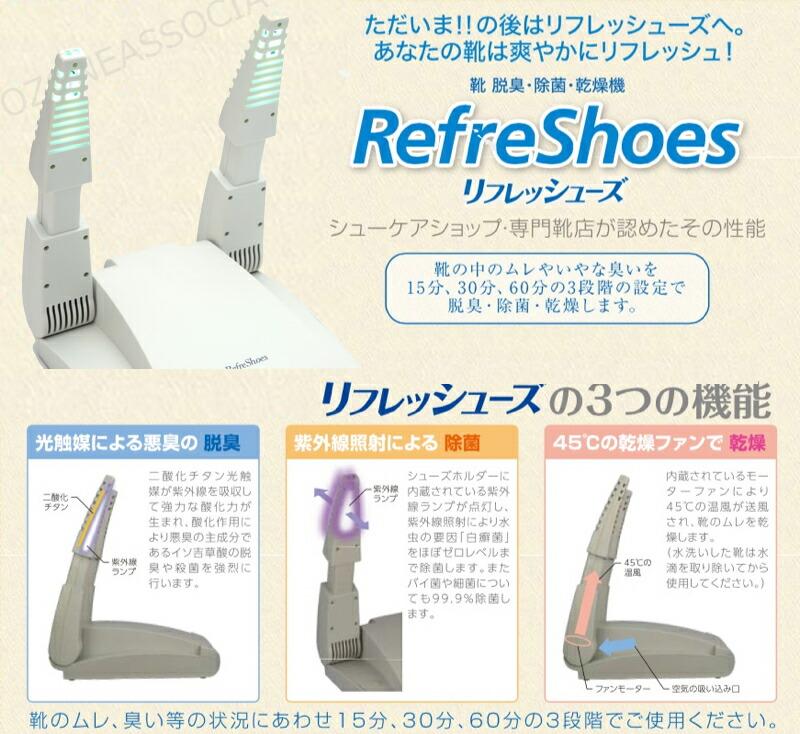 靴乾燥機 リフレッシューズ SS-300