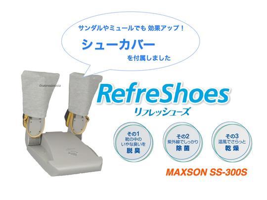 靴の脱臭効果アップにシューカバー付き
