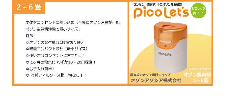 ��������������picolets