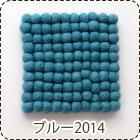 ブルー2014