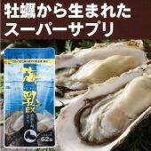 国産の牡蠣エキスサプリ