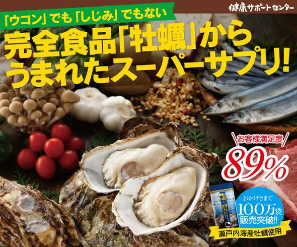 牡蠣エキス海乳EX