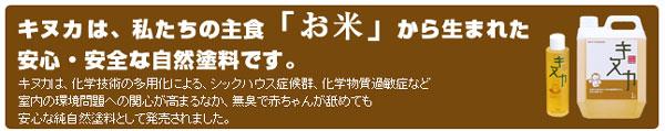 キヌカは、私たちの主食「お米から生まれた安心・安全な自然塗料です。