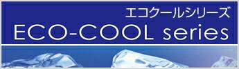 光を反射し、熱を放射する塗料 エコクールシリーズ