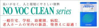 臭いがなく、人と環境にやさしい塗料 ノボクリーンシリーズ