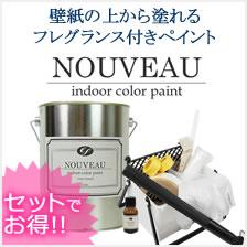 壁紙の上から塗れるフレグランス付きペイントEFヌーボー+塗装セット