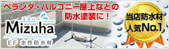 EF水性防水材ミズハ