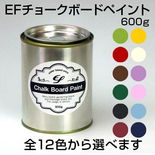 EFチョークボードペイント 600g 全10色