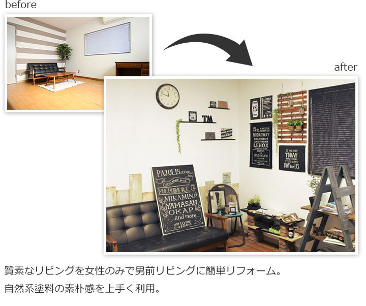漆喰easy−男前DIY