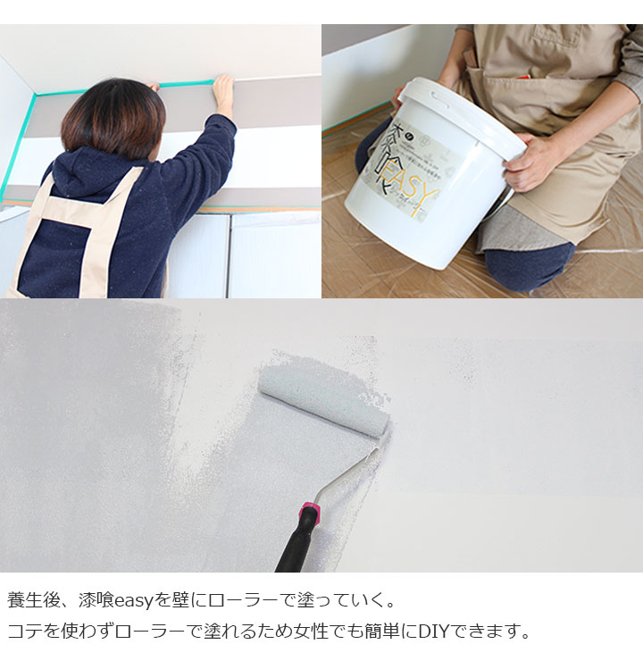 漆喰easy−男前DIY2
