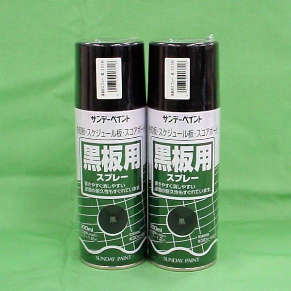 黒板用スプレー 黒 300ML ×2本セット