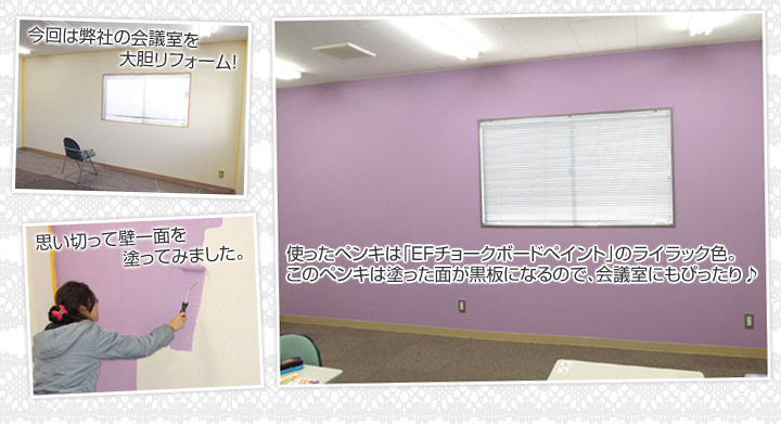 会議室を大胆リフォーム!EFチョークボードペイントで壁一面を塗りました