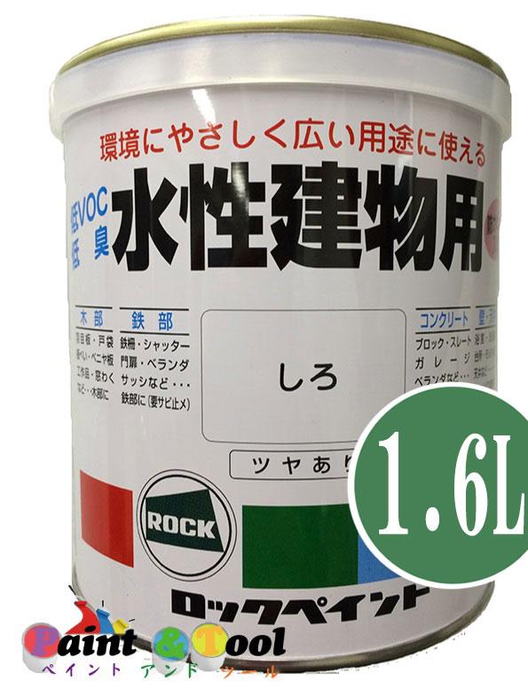 水性建物用 1.6L 各色 【ロックペイント】