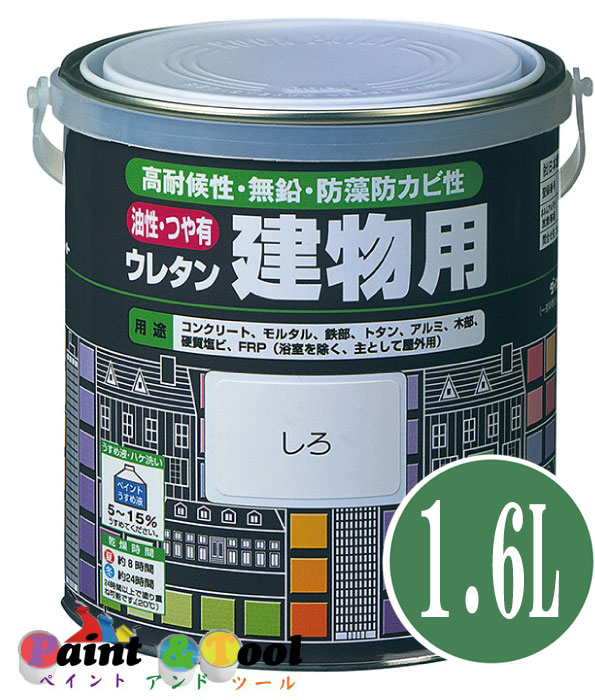 油性・つや有ウレタン建物用 1.6L 各色 【ロックペイント】