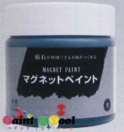 マグネットペイント MAGNRT PAINT 170ML 【ターナー色彩】