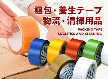 梱包・養生テープ