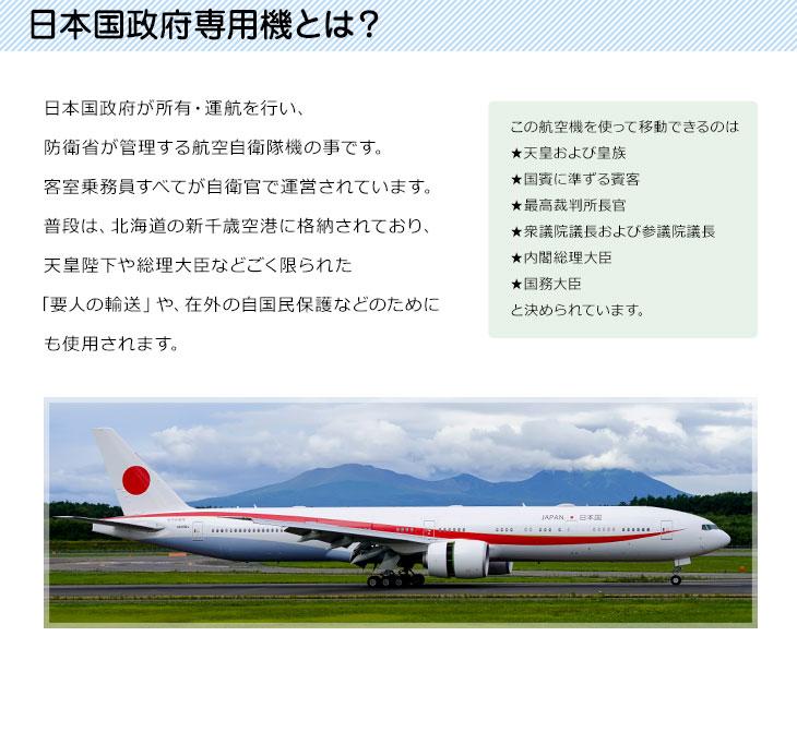 日本国政府専用機とは?