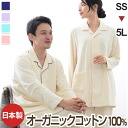Made in Japan organic cotton mens ladies pyjamas long sleeves Taylor color type nighty Romare room wear sleepwear for autumn-winter * men and women unisex size