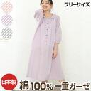 일본은 유기농 면화 레이디스 파자마 원피스/잠 옷이 티 룸 웨어 실내 복 잠 옷