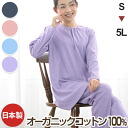 Made in Japan Pajamas Women's long sleeves round neck tunic type organic cotton Romare nighty room wearing nightclothes allergy and eczema will